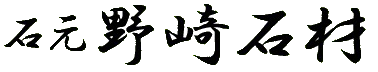 墓石 石材販売 クリーニング|石元 野崎石材店